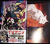 呪術廻戦14巻アニメイト特典ポストカード特典カレンダー伏黒恵付き