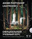 Adobe Photoshop Lightroom 5. Ofitsialnyy uchebnyy kurs (+CD)