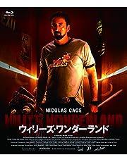 ウィリーズ・ワンダーランド [Blu-ray]