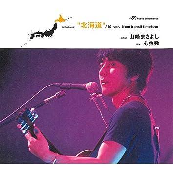 Shinpakusuu (Hokkaidou / Live)
