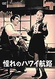 憧れのハワイ航路[DVD]
