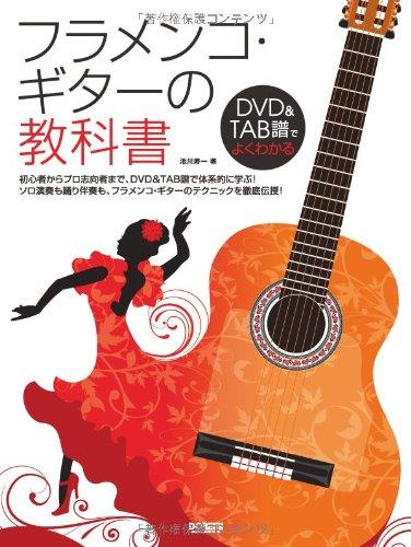 DVD&TAB譜でよくわかる フラメンコ・ギターの教科書