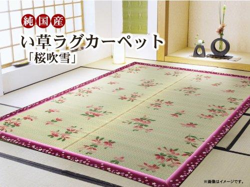 イケヒコい草ラグカーペット国産袋織『桜吹雪』約176×230cm