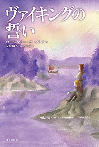 ヴァイキングの誓い[新版] (サトクリフ・コレクション)