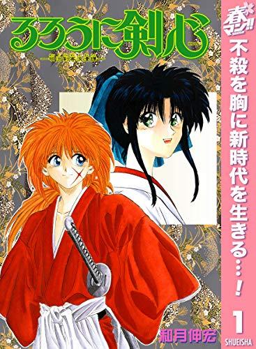 【第1位】『るろうに剣心 -明治剣客浪漫譚-』
