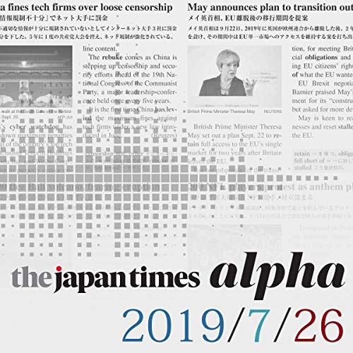 The Japan Times Alpha 7月26日号 cover art
