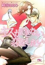 表紙: キスができない、恋をしたい (幻冬舎ルチル文庫)   街子 マドカ
