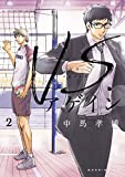 VS.アゲイン(2) (モーニングコミックス)(中馬孝博)