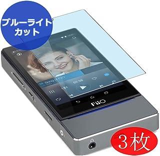 3枚 VacFun Fiio X7 ブルーライトカット 自己修復 日本製素材 4H フィルム 保護フィルム 気泡無し 0.14mm 液晶保護 フィルム プロテクター 保護 フィルム(*非 ガラスフィルム 強化ガラス ガラス ) ブルーライト カット ニューバージョン