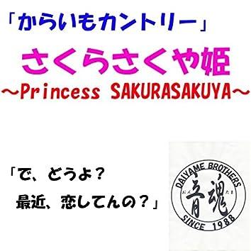 Princess Sakurasakuya (feat. GUMI)