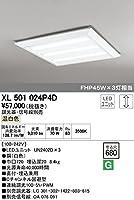 XL501024P4D オーデリック LEDベースライト(LED光源ユニット別梱)(調光器・信号線別売)
