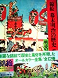 錦絵幕末明治の歴史〈5〉明治の新政 (1977年)