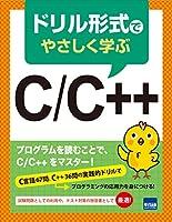 ドリル形式でやさしく学ぶC/C++