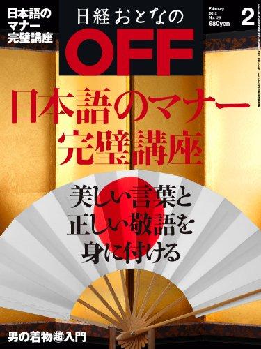 日経 おとなの OFF (オフ) 2012年 02月号 [雑誌]の詳細を見る