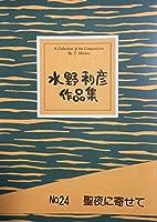 聖夜に寄せて 水野利彦作品集 NO.24 十七絃独奏曲 生田流 箏曲 琴