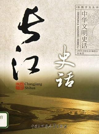 中华文明史话:长江史话