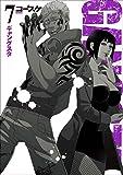 GANGSTA. 7巻: バンチコミックス