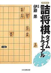 詰将棋タイムトライアル (将棋連盟文庫)