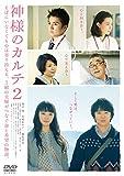 神様のカルテ2 DVD スタンダード・エディション[DVD]