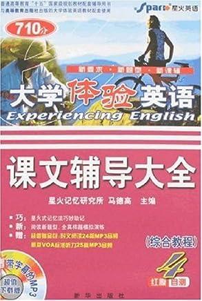 制造工程与技术及学习辅导(热加工)(英文版)及学习辅导(套装全2册)(第4版)