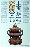 Appreciation of Chinese Porcelain in Ming and Qing Dynasties (Chinese Edition)