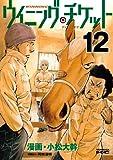 ウイニング・チケット(12) (ヤングマガジンコミックス)