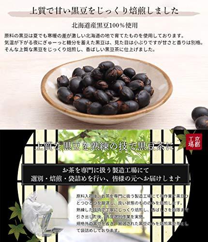 黒豆茶国産食べられる500g北海道煎り黒豆焙煎無添加無塩無植物油
