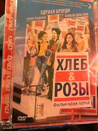 Bread and roses (DVD). Russian import with English or Russian sound. REGION 5