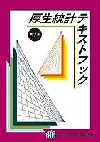 厚生統計テキストブック 第7版