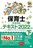 福祉教科書 保育士 完全合格テキスト 下 2022年版