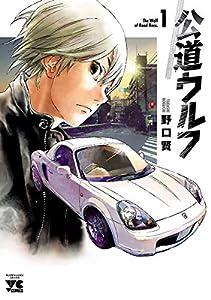 公道ウルフ 1 (ヤングチャンピオン・コミックス)