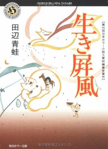 生き屏風 (角川ホラー文庫)の詳細を見る