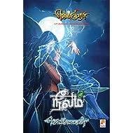 நீலம் / Neelam (வெண்முரசு / Venmurasu Book 4) (Tamil Edition)