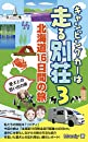 キャンピングカーは走る別荘3: 北海道16日間の旅