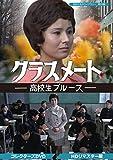 クラスメート -高校生ブルース- コレクターズDVD<HDリマスター版>【昭和の名作...[DVD]