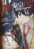 空想東京百景<異聞> Strange report (IDコミックス/REXコミックス)