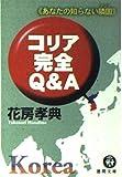 コリア 完全Q&A―『あなたの知らない隣国(アジア)』 (徳間文庫)