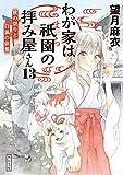 わが家は祇園の拝み屋さん13 秋の祭りと白狐の依頼 (角川文庫)