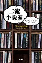 表紙: 二流小説家 | 青木 千鶴