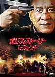 ポリス・ストーリー/レジェンド スペシャル・プライス[DVD]