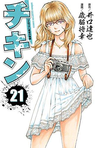 チキン 「ドロップ」前夜の物語 21 (少年チャンピオン・コミックス)