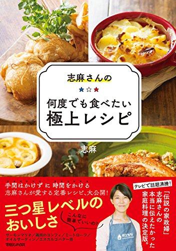 志麻 さん の レシピ 本
