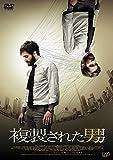 複製された男 (日本語、吹替用字幕付き) [DVD] image