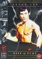 Jing wu men [DVD]