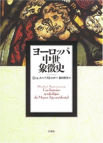 ヨーロッパ中世象徴史の詳細を見る