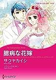 臆病な花嫁 (ハーレクインコミックス)