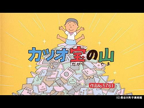 【登場人物:カツオ編】2006/8/27放送