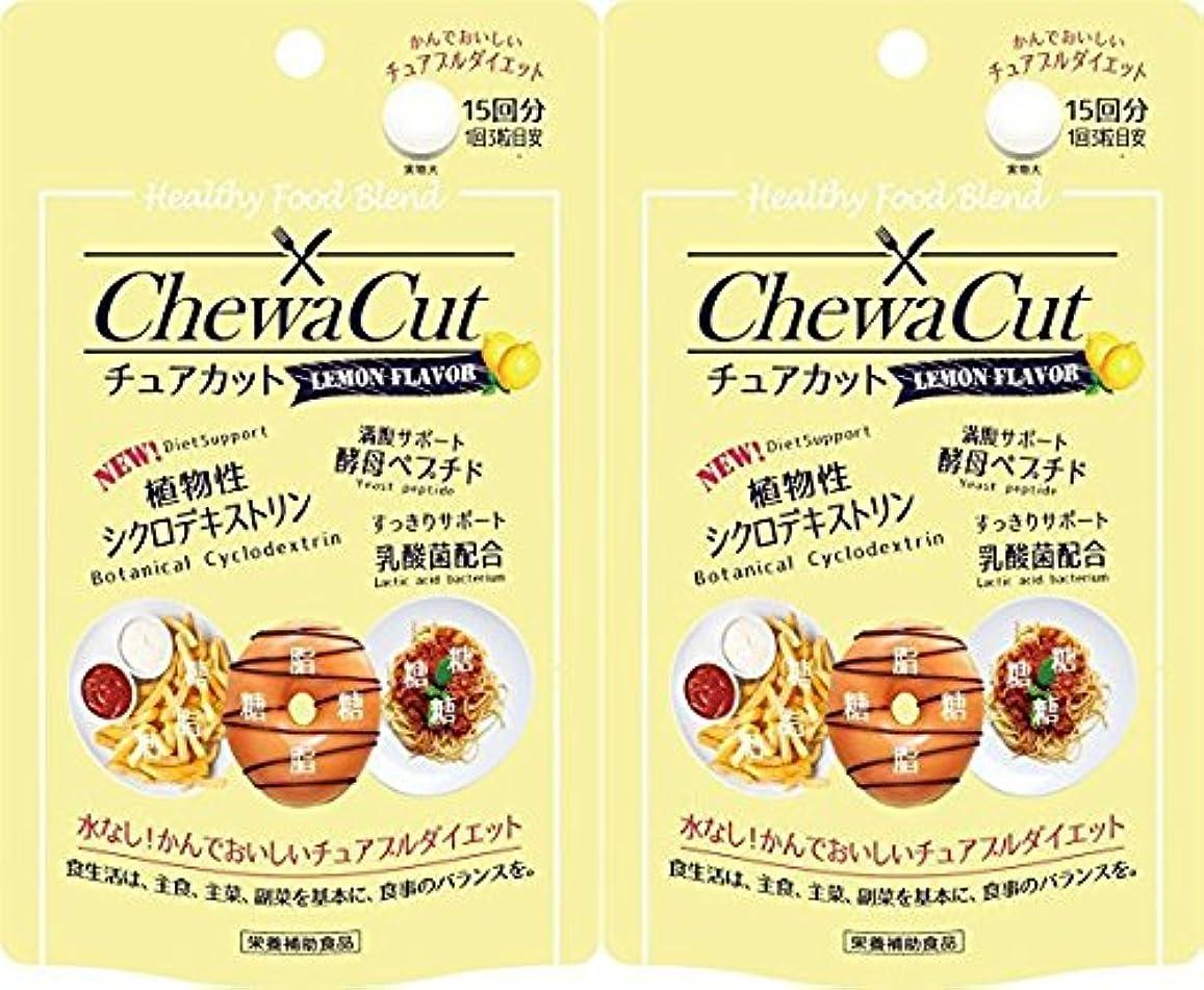 名誉ある省教科書【2個セット】チュアカット レモン 45粒