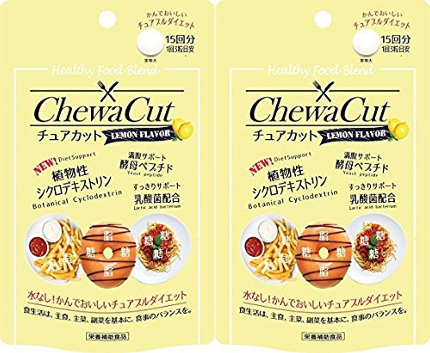 南方のパフ苦行【2個セット】チュアカット レモン 45粒