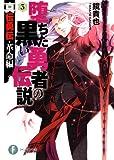 真伝勇伝・革命編 堕ちた黒い勇者の伝説3 (富士見ファンタジア文庫)